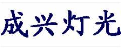 广州市成兴电子舞台灯光设备厂