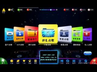 HBS-KTV點歌-點歌系統