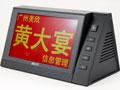 E8010-磨砂黑电子桌牌