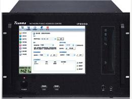 IP-8000-IP網絡廣播控制中心