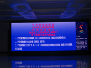 PH4-全彩室内屏