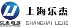 上海乐杰电子科技有限公司