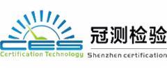 深圳市冠测技术服务有限公司
