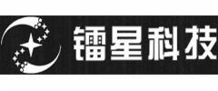杭州镭星科技有限公司