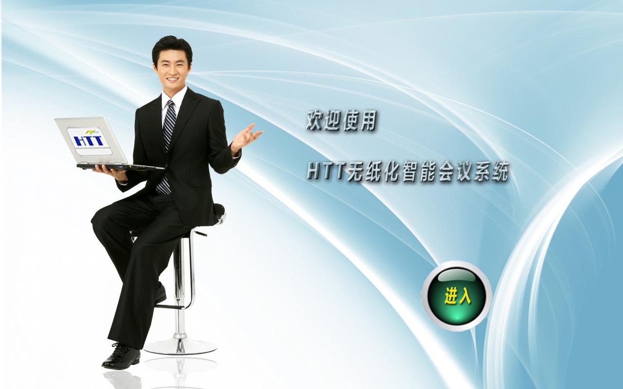 HTT无纸化会议系统-HTT图片