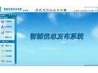 DMS200-多媒體信息發布系統旗艦版