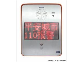 NAS-8522C型-IP网络对讲终端