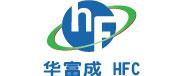 华富成HFC