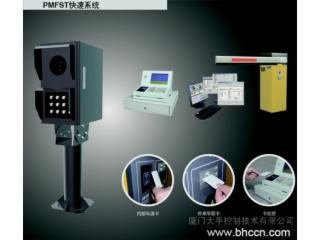 FST-大手控制快速系統、車牌識別快速系統