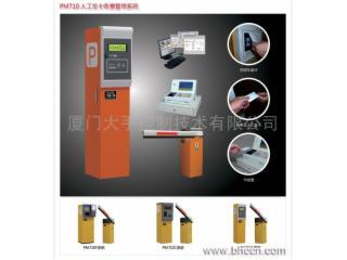 M710A-大手PM710A人工发卡停车收费管理系统、停车场收费系统