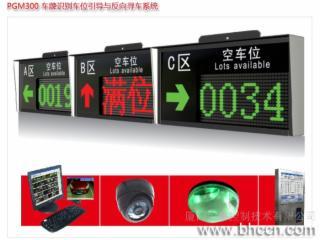 PGM300-大手PGM300車牌識別車位引導與反向尋車系統