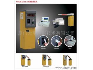 PM810-大手PM810自动出卡月卡停车场收费系统、停车场设备