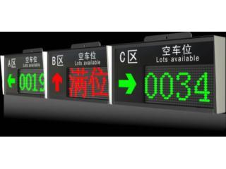 無-大手控制車位引導屏
