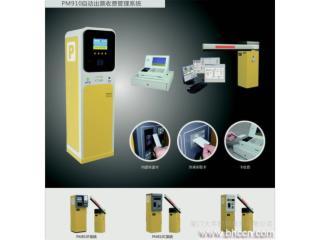 PM910H-智能停車系統|智能停車場管理系統