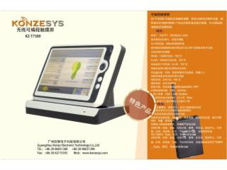 KZ-T7300-無線觸摸屏