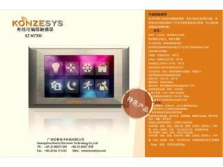KZ-M7300-有线触摸屏