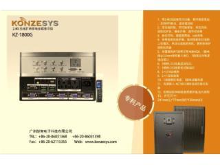 KZ-1800G-多媒体中控