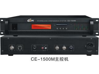 CE-1500-讨论型红外线会议系统
