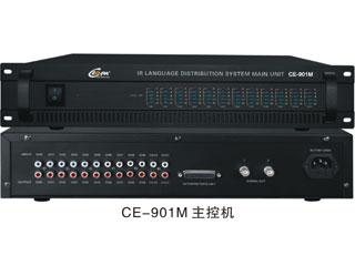 CE-901-十二通道紅外線語言分配系統