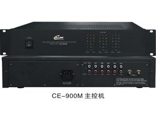 CE-900-六通道红外线语言分配系统