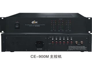 CE-900-六通道紅外線語言分配系統