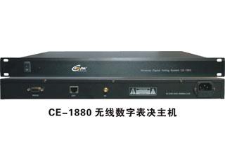 CE-1880-无线数字表决系统