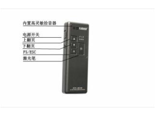 DM803-2.4G带激光笔无线麦克风
