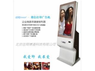 JW-WP42-立式微信打印廣告機