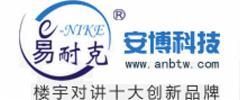 广州安博智能科技有限公司