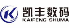 深圳市凯丰数码科技有限公司