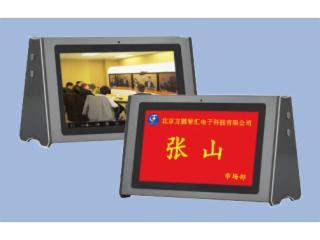 ZHL-4100-方圆智汇-无线电子桌牌ZHL-4100/液晶触摸屏