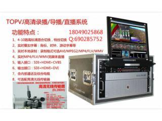 移动导播台数字切换台。EFP高清导播,流媒体直播,非编-TOPVJ图片