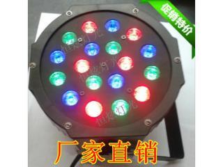 HX-030-款LED18顆帕燈3W18顆染色燈