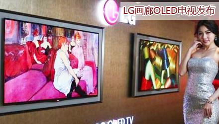技术与艺术完美融合 LG画廊OLED电视发布