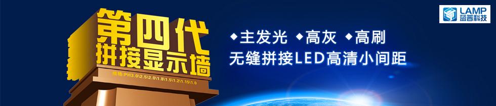深圳蓝普科技企业专题-数字音视工程网