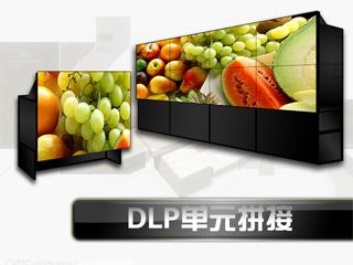 LPD光源系列-DLP背投拼接