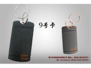 01-9號鑰匙扣卡、汽車鑰匙扣卡、9號卡門禁卡