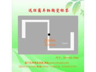01-陶瓷電子標簽、超高頻遠距離卡、遠距離車載卡