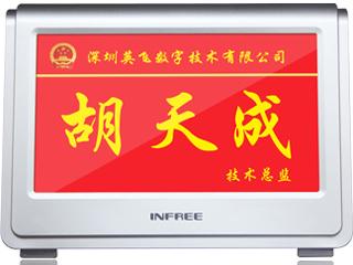 IF-2010-智能电子桌牌