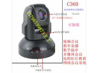 C360-USB-usb视频会议摄像机-支持吸顶、壁装