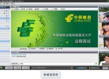 省级邮政公司视讯通解决方案(二)