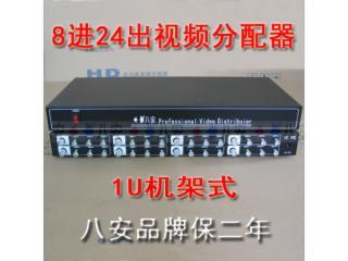 DS-824V-機架式8進24出視頻分配器
