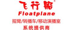 飞行船Floatplane