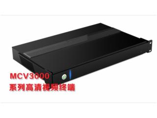 MCV3000-高清视频通讯终端