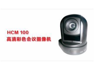 HCM100-高清彩色会议摄像机