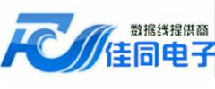 深圳市佳同电子科技有限公司