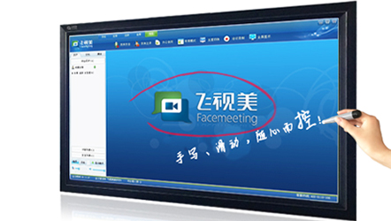 飞视美一体化高清视频会议终端FM530 全网首发