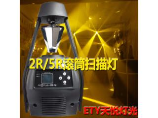 2R/5R扫描灯-2R/5R扫描灯