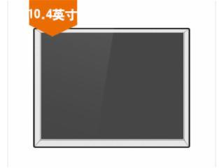 LC-OF1041-10.4英寸开放式工业液晶显示器