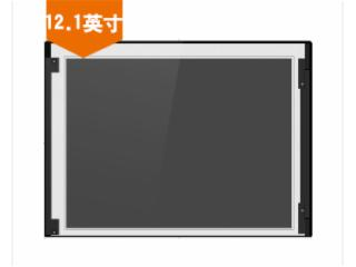 LC-OF1201-12.1英寸工業液晶顯示器